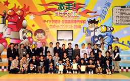 ロボット技術研究会