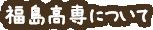 福島高専について